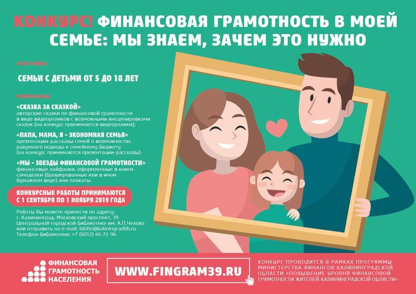 В Калининграде стартовал ежегодный семейный конкурс по финансовой грамотности