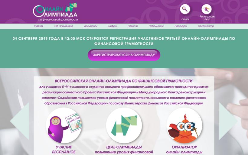 Стань участником III Всероссийской онлайн-олимпиады по финансовой грамотности