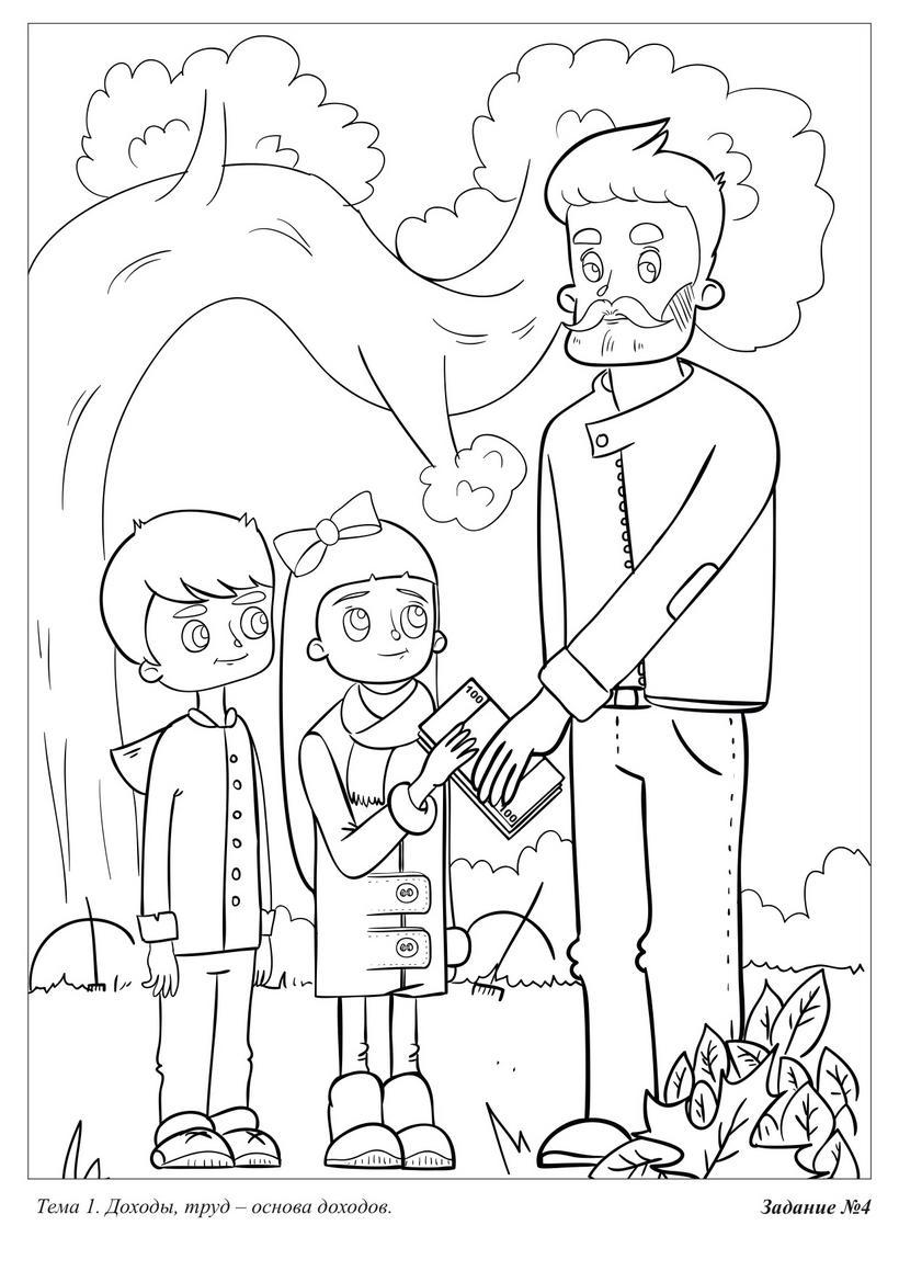 Книжка-раскраска для детей старшего дошкольного возраста