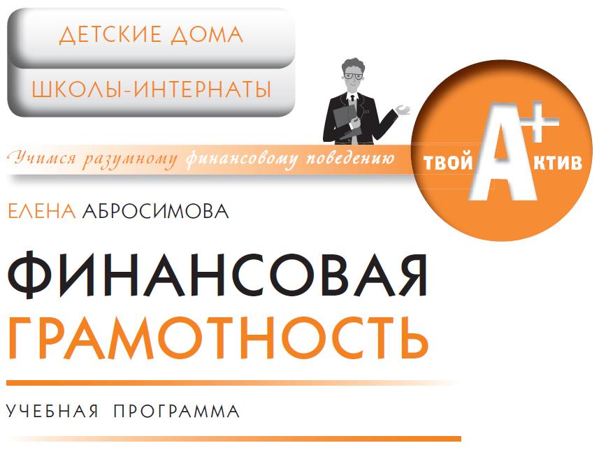 программа (2).png